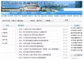 房屋质量问题!重庆住建委要求融创万科香港置地恒大等房企整改!