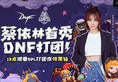 DNF打团日,Jolin蔡依林实力上演日不落!网友:咋不请旭旭宝宝?
