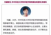 「肿瘤百科电台」刘翩医生:化疗后需要控制饮食吗