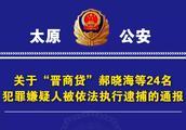 """关于""""晋商贷""""郝晓海等24名犯罪嫌疑人被依法执行逮捕的通报"""