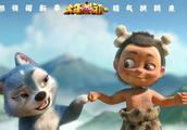 《熊出没原始时代》口碑创历代最佳,获赞春节档最惊喜动画大片