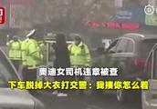 奥迪女司机辱骂殴打警察,仅被拘留10日