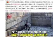 女子带幼儿在故宫内随地小便  网友:公厕很好找 素质太差了