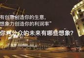 夜访江南春|你对分众的未来有哪些想象