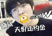 王者荣耀:嗨氏将赔偿虎牙4900w天价违约金 网友:他要出国