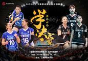 【引期待】排超女排半决赛第二轮京沪对决赛程和直播预告