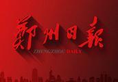 河南省政府发布一批人事任免通知 涉及多个政府部门、企业和高校