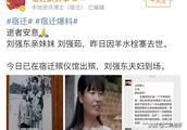 刘强东妹妹因羊水栓赛去世,刘强东连连受挫又遇重创!