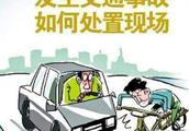 春运开车回家,交警教你遇到交通事故后的正确处理流程