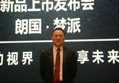 梦派科技创始人刘丹回应限购苹果声援华为:希望借此唤醒全国企业