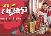 """以""""好运""""之名点燃春节营销,泸州老窖将""""年味""""还给消费者"""