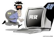 网贷陷阱你中招了吗?浙江公安公开悬赏通缉24名涉网贷案件在逃犯罪嫌疑人
