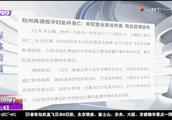 官方通报杭州孕妇坠井身亡事件:小区物业管养、停车管理不到位