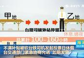 恐影响民众投票?台湾交通部允诺如期发放台铁司机津贴
