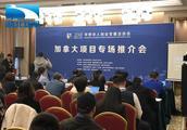 「我与华创会」希望更多中国企业家到加拿大万锦市参观交流