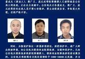 悬赏通告:菏泽3人涉黑恶犯罪在逃,最高奖1万!