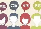 """@大学生 重庆招募469名""""三扶一支""""人员,快来报名!"""