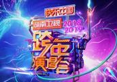 湖南卫视跨年嘉宾阵容官宣,TFBOYS朱一龙加盟,你最期待哪位?
