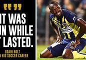 博尔特宣布退役!没有球队接盘足球梦彻底破灭,生涯只留下2球纪录