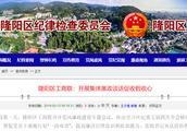 隆阳区工商业联合会开展集体廉政谈话促收假收心