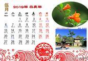 2019年极简版二十四节气日历