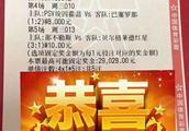 竞彩:三千倍暴击胆10元博的大奶30000元!更有今日爆胆抨击你心!