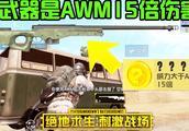 绝地求生刺激战场:这武器太牛了!开火噪音攻击伤害是AWM15倍