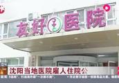 沈阳当地医院雇人住院公然骗保:涉事医院已经停业,正在接受调查