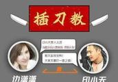 插刀教现状:贾乃亮李晨杨子文章等人集体被打脸