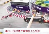 澳门:F3决赛发生严重撞车事故,5人受伤,视频画面不忍直视