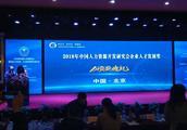 """和致众成获""""中国人力资源开发研究会企业人才发展优秀服务机构"""""""