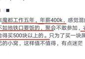 上海某程序员吐槽:年薪40万,不如搬砖的,500以上衣服不敢买!