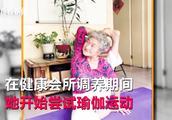 """77岁""""瑜伽奶奶""""苦练瑜伽11年,开班授课分文不取:我要那么多钱干嘛"""