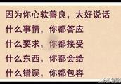不该把善良给了不知感恩的人,不能把心软给了不懂收敛的人