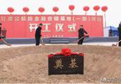 总投资15亿  甘肃公航旅金融仓储基地(一期)开工建设