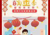 快狗打车:新春淘金季,四重福利大放送