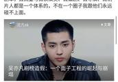编剧汪海林狂怼流量明星:像蔡徐坤和迪丽热巴这样的演员谢绝合作