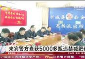 来宾警方查获5000多瓶违禁减肥药