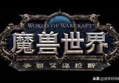 魔兽世界8.1:暴雪怕了,推出一系列措施,吸引挽留新老玩家