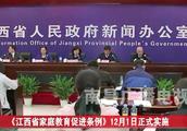 江西省家庭教育促进条例12月1日正式实施