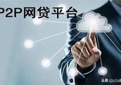 迭加金服说说投资人和P2P行业的渊源!