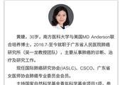 「肿瘤百科电台」黄婕医生:小细胞肺癌的靶向治疗和免疫治疗