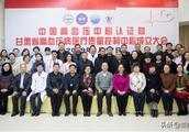 甘肃省高血压医疗质量控制中心成立大会在兰州大学第二医院举行