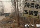 """冠县回应""""吃车吞人""""危桥下月改造!省政协委员提醒桥头""""慢行""""警示牌有误导"""