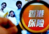 银保监会再次发声:在香港购买保险,保单不受大陆法律保护!