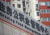 郑州公积金利好消息,最高可贷款80万元,你能买多大房子