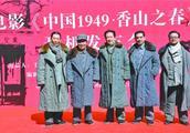 《中国1949·香山之春》香山开机
