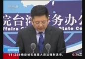 """蔡英文提""""九二共识""""就是""""一国两制"""" 国台办:这是刻意误导台湾民众"""