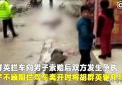 男子开车撞死两只鸡 因赔偿起争执后又撞死鸡主人 已拘留