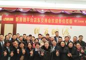 房融店东委员会正式成立|争当意见领袖 创新共赢共生
